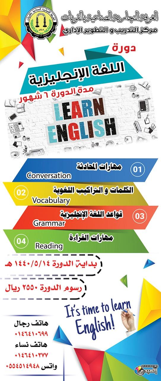 دورة اللغة الإنجليزية