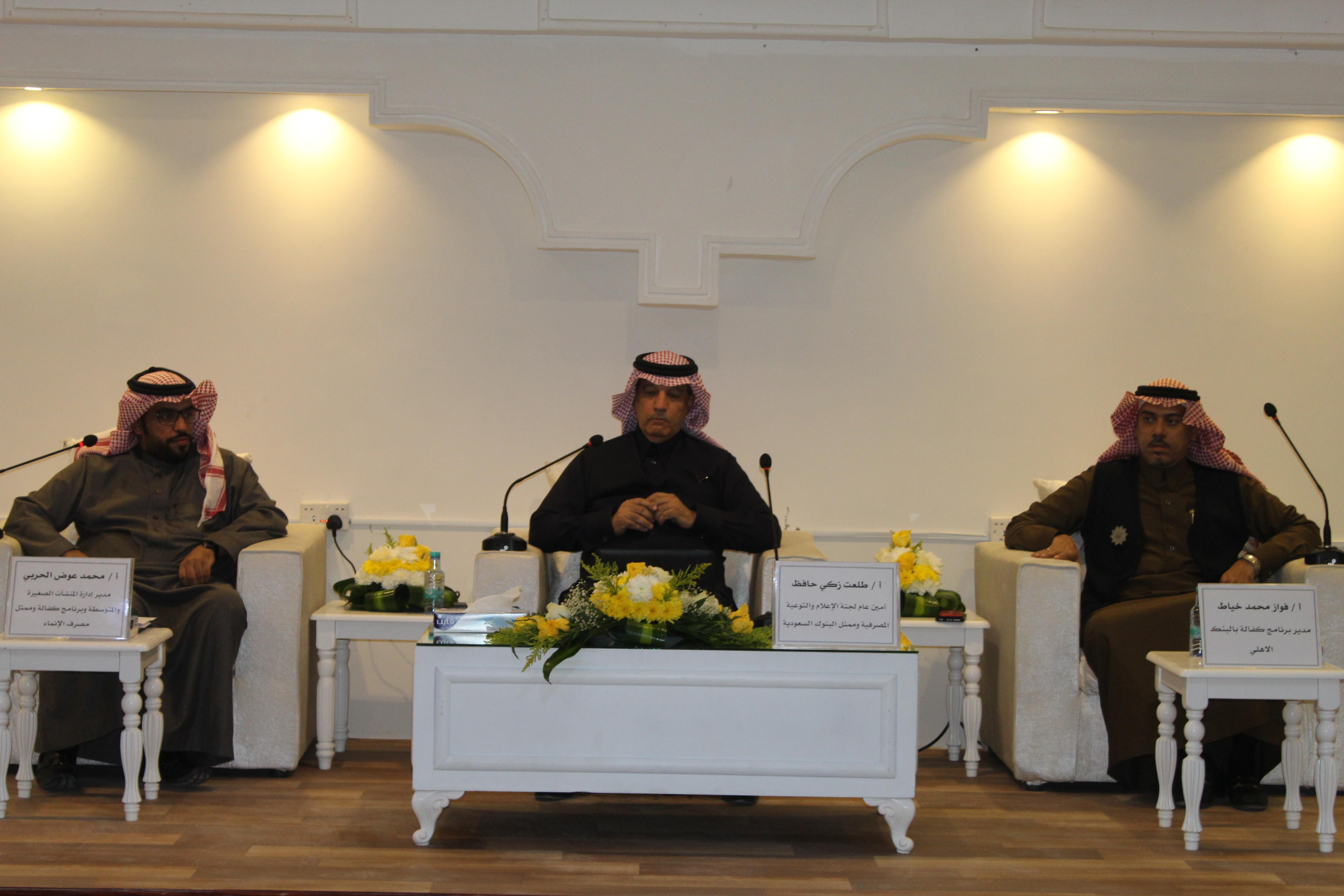 محاضرة بعنوان (دور البنوك السعودية في دعم المنشآت الصغيرة والمتوسطة)