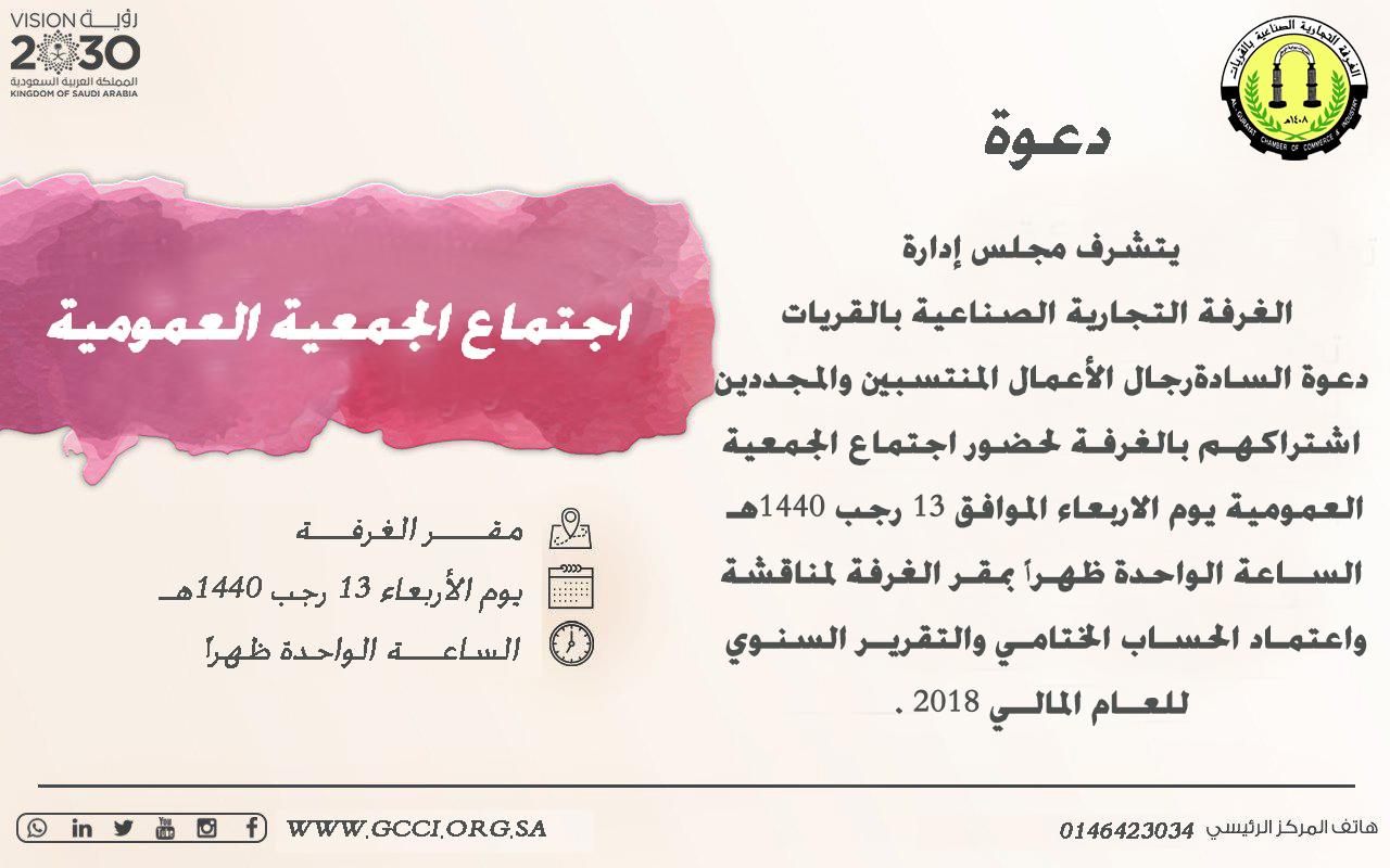 دعوة اجتماع الجمعية العمومية