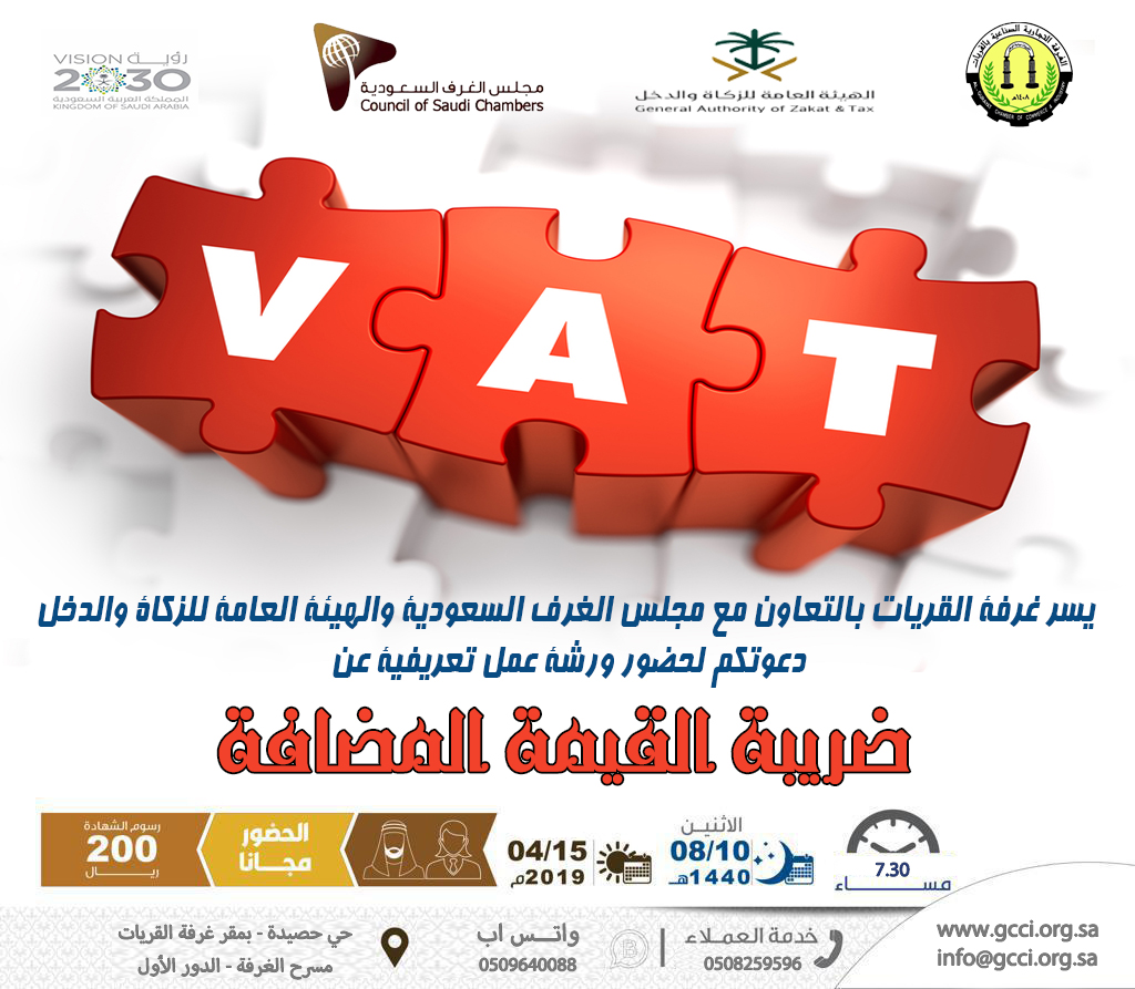 دعوة لحضور ورشة عمل تعريفية عن (ضريبة القيمة المضافة)
