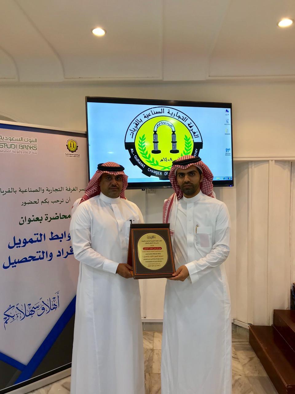 غرفة القريات تقيم محاضرة بالتعاون مع البنوك السعودية