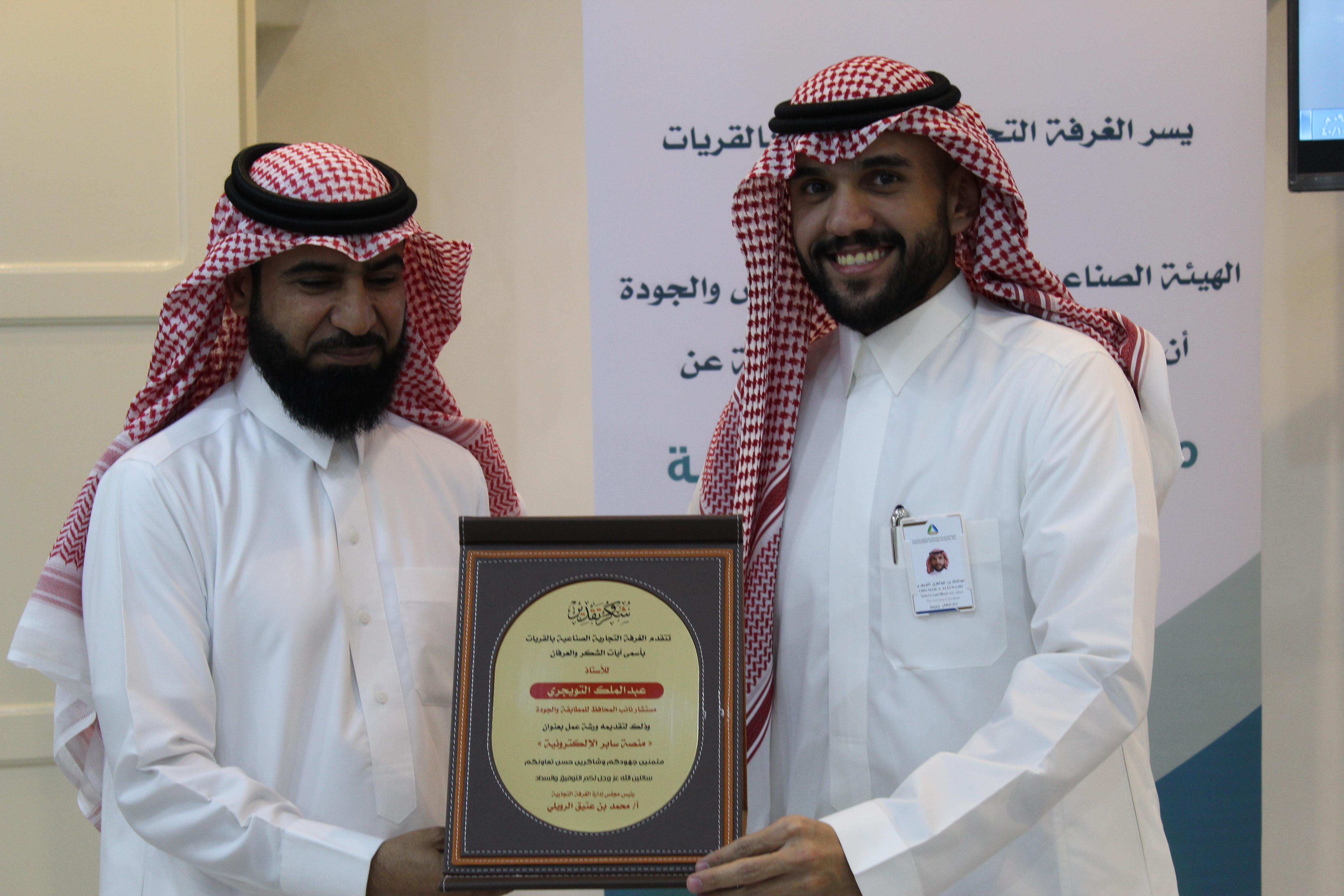 غرفة القريات تقيم ورشة تعريفية بالتعاون مع الهيئة السعودية للموصفات والمقاييس والجودة