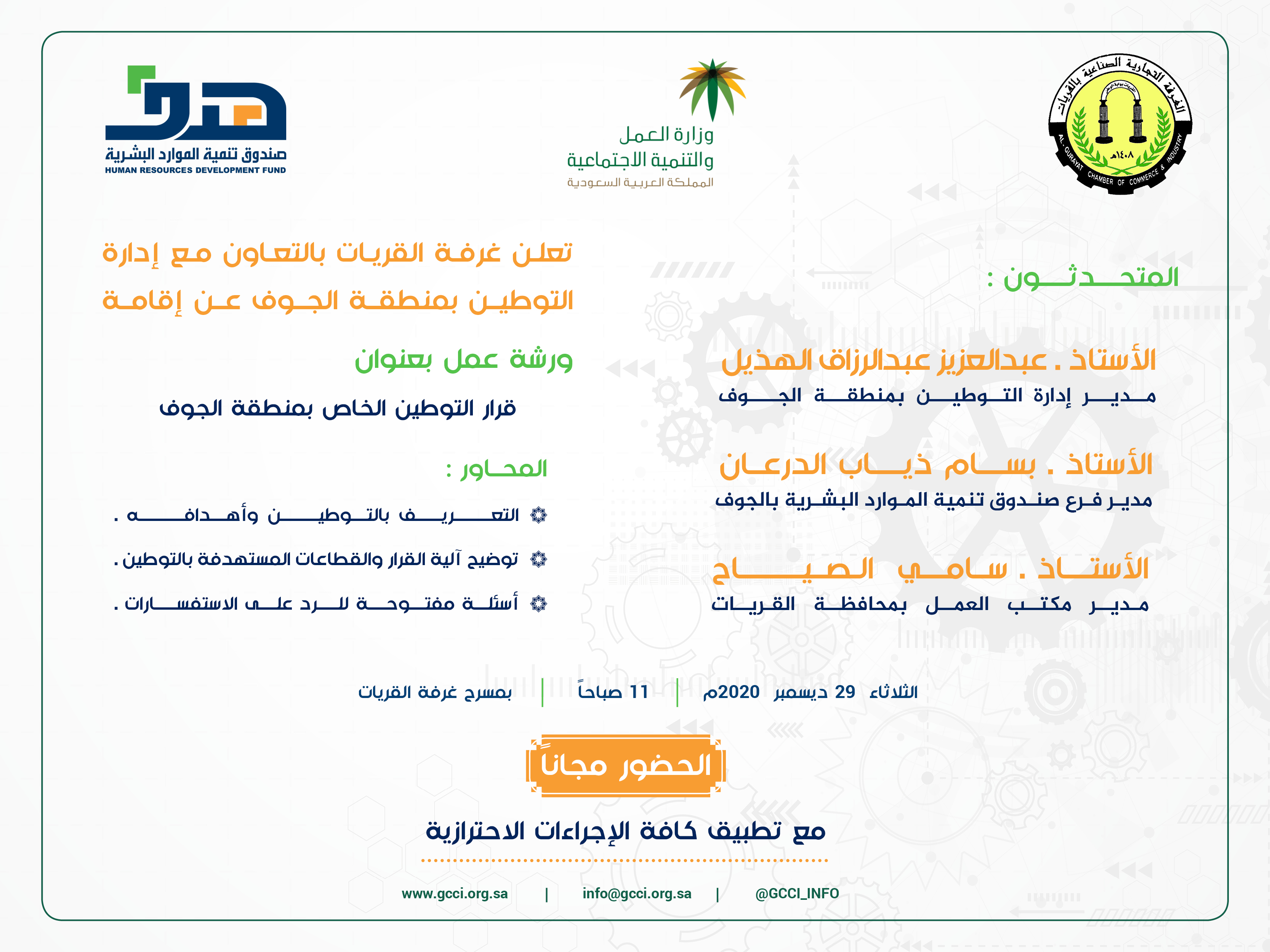 ورشة عمل بعنوان : قرار التوطين الخاص بمنطقة الجوف