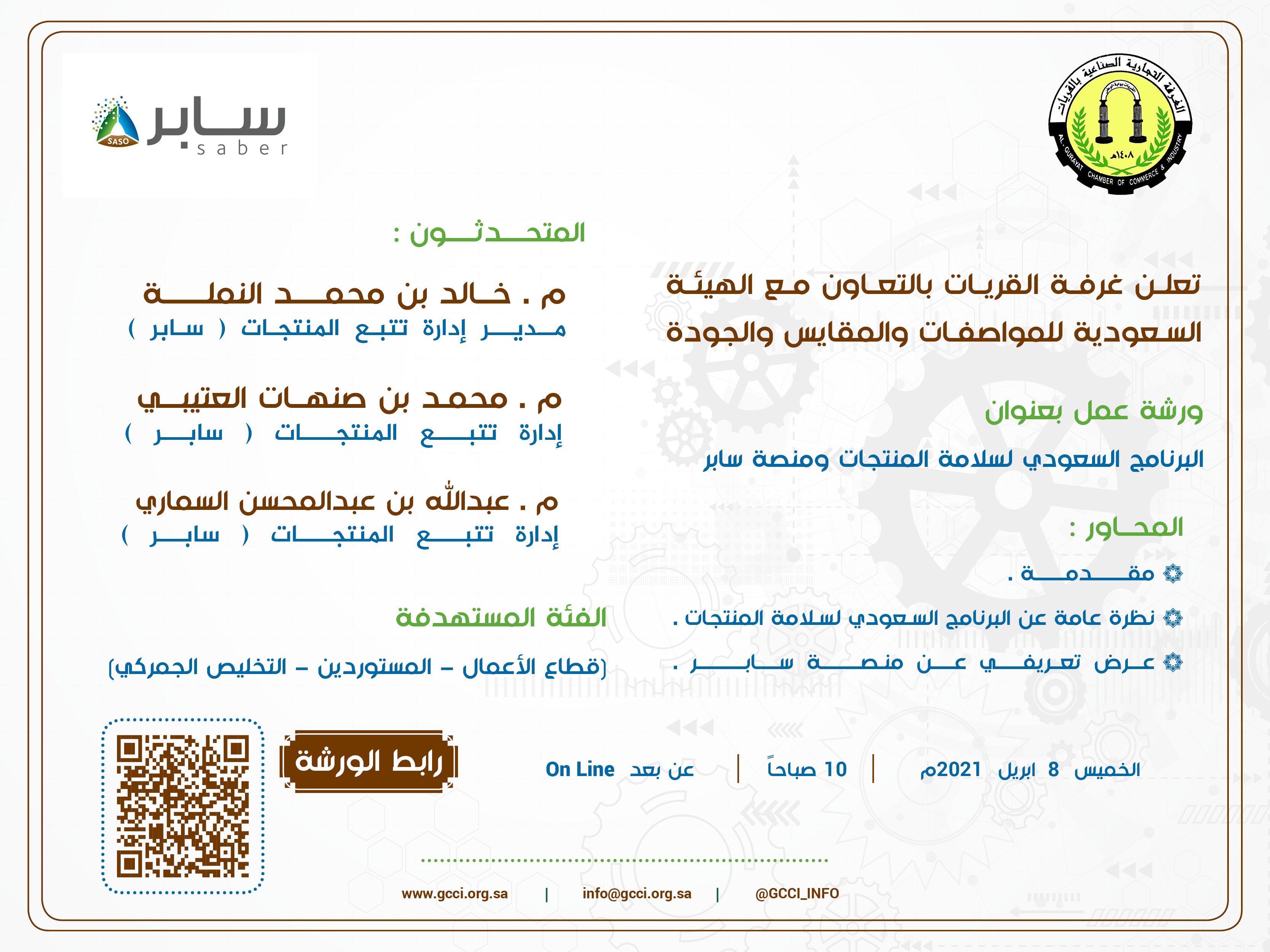 (AR) ورشة عمل : البرنامج السعودي لسلامة المنتجات ومنصة سابر