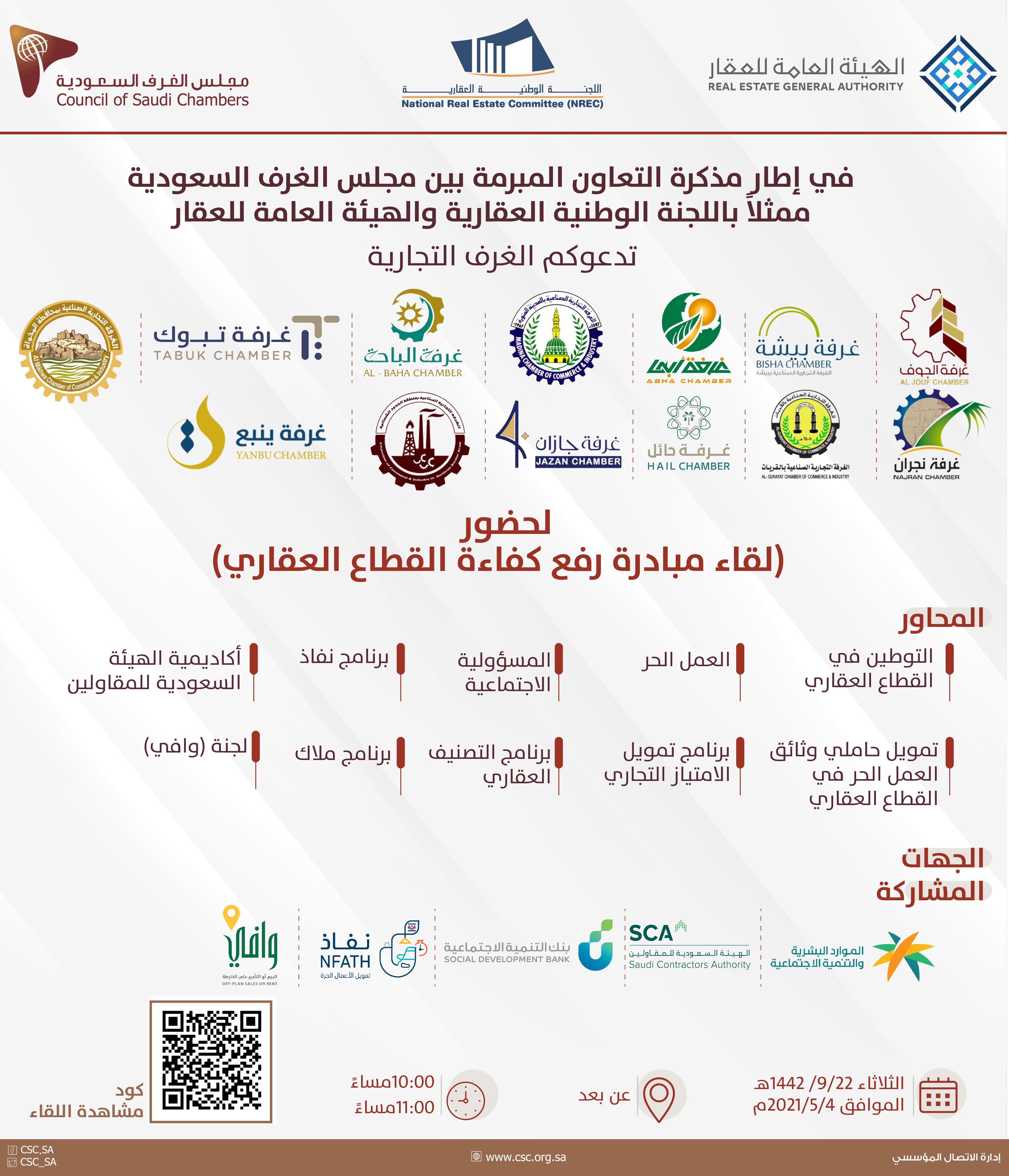 (AR) لقاء مبادرة رفع كفاءة القطاع العقاري