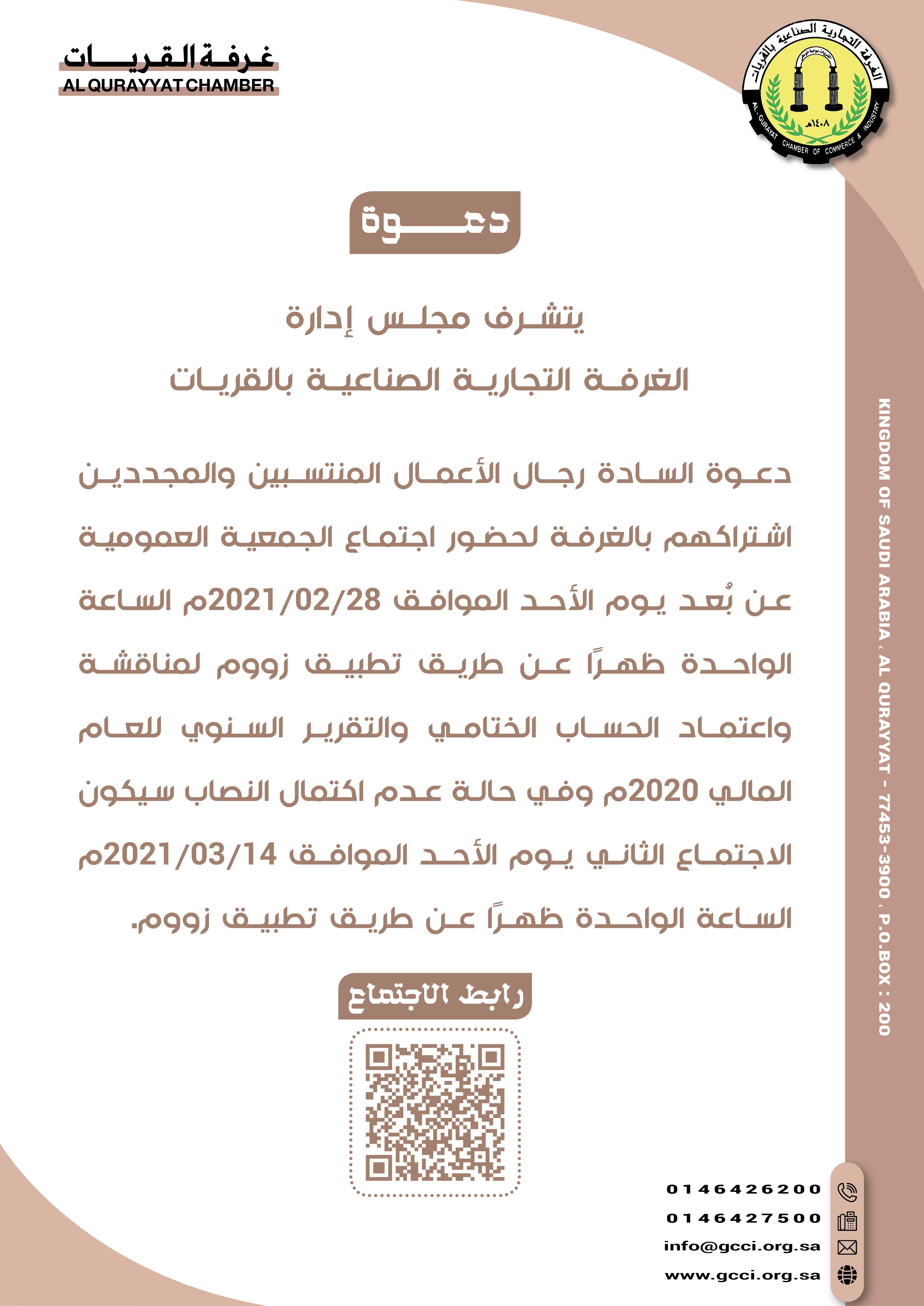 اجتماع الجمعية العمومية للعام المالي 2020م